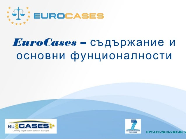 EuroCases – съдържание и основни фунционалности FP7-ICT-2013-SME-DCA