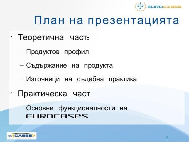Eurocases Slide 2