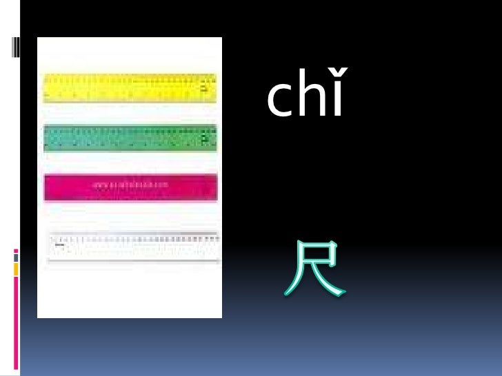chǐ<br />尺<br />