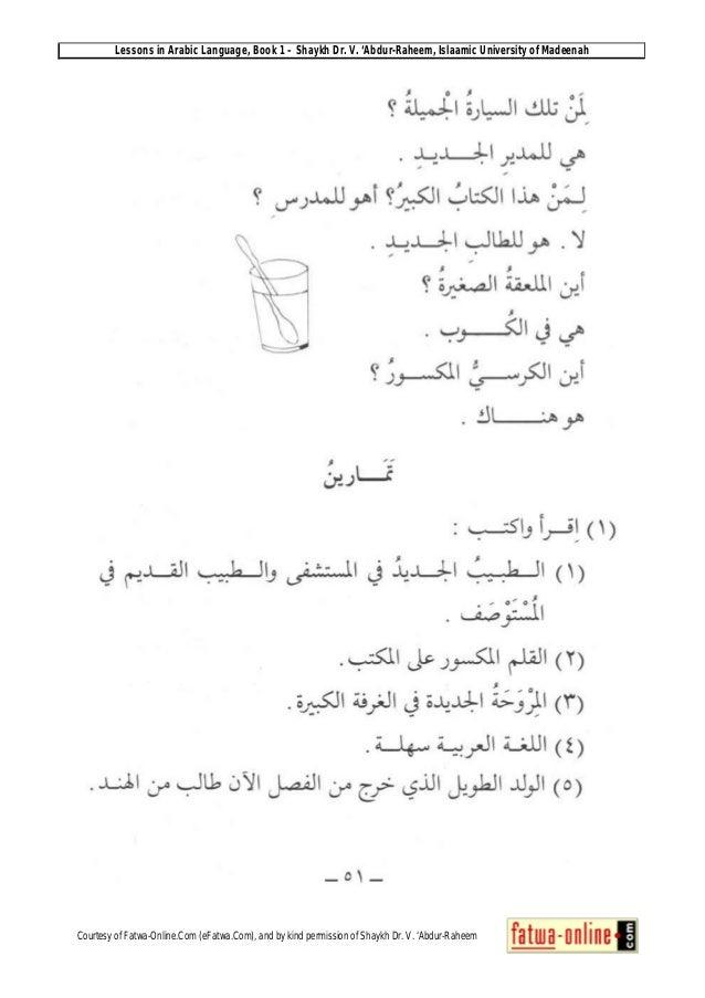 Lesson in arabic language book 1
