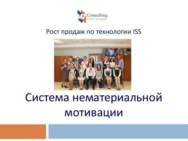 Рост продаж по технологии ISS Система нематериальной мотивации