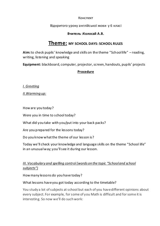 Lesson plan  6-th form  MY SCHOOL DAYS: SCHOOL RULES