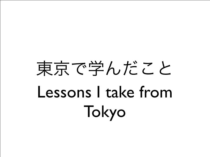 東京で学んだことLessons I take from      Tokyo