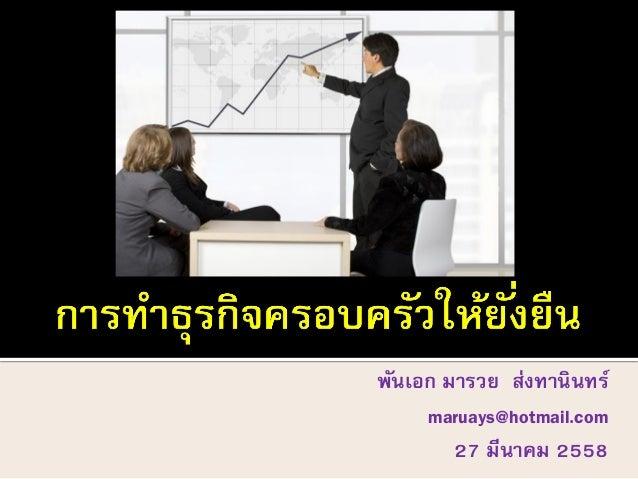 พันเอก มารวย ส่งทานินทร์ maruays@hotmail.com 27 มีนาคม 2558