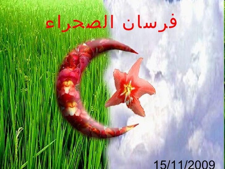 فرسان الصحراء 15/11/2009