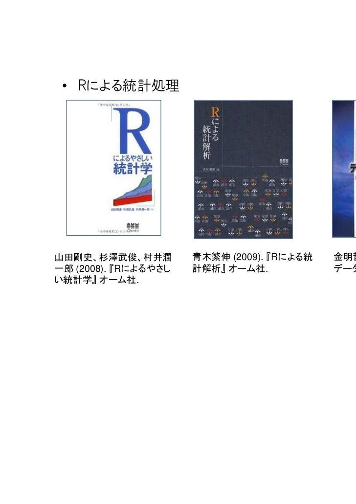 LET2011: Rによる教育データ分析入門
