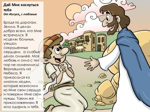Дай Мне коснуться тебя От Иисуса, с любовью Бродя по дорогам Земли, Я делал добро всем, кто Мне встречался. Я исцелял боль...
