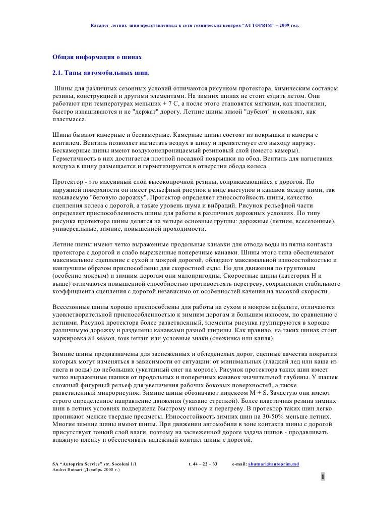 """Каталог летних шин представленных в сети технических центров """"AUTOPRIM"""" – 2009 год.     Общая информация о шинах  2.1. Тип..."""