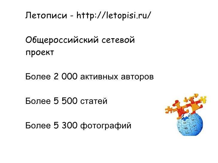 Летописи  - http://letopisi.ru/                 Общероссийский   сетевой   проект                 Более  2 ...