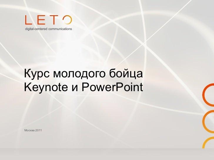 Курс молодого бойцаKeynote и PowerPointМосква 2011
