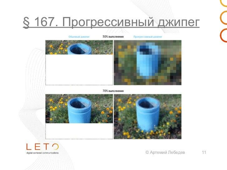 § 167. Прогрессивный джипег                  © Артемий Лебедев   11