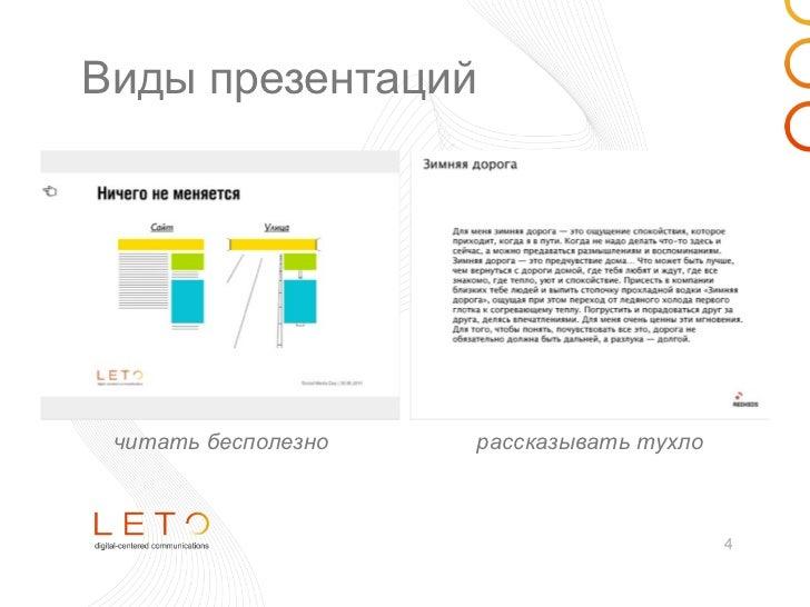 Виды презентаций читать бесполезно   рассказывать тухло                                          4
