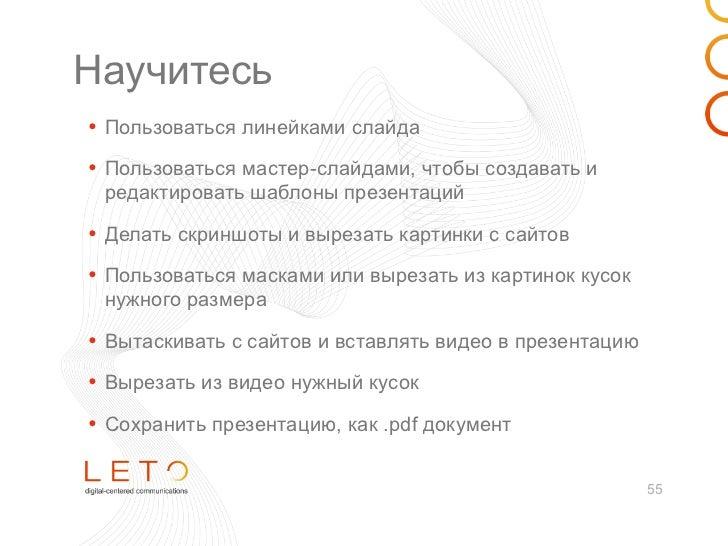 Научитесь• Пользоваться линейками слайда• Пользоваться мастер-слайдами, чтобы создавать и редактировать шаблоны презентаци...