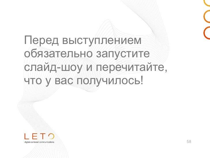Слайды закончились,а вопросы нет?Пишите в Leto!       Присоединяйтесь к намhi@letoagency.com    на Фейсбуке или следитеwww...