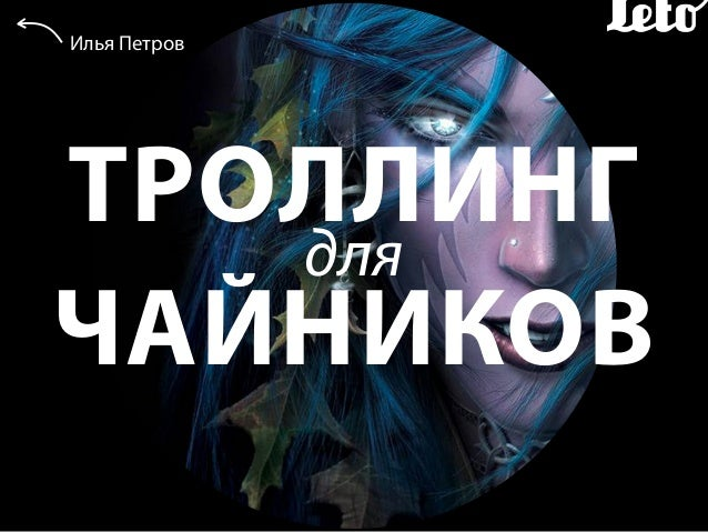 Илья ПетровТРОЛЛИНГ   дляЧАЙНИКОВ