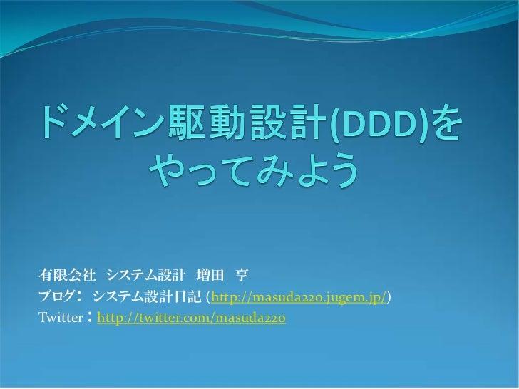 有限会社 システム設計 増田 亨ブログ: システム設計日記 (http://masuda220.jugem.jp/)Twitter : http://twitter.com/masuda220