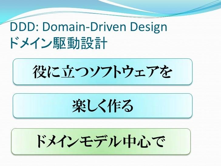 ドメイン駆動設計 ( DDD ) をやってみよう Slide 2