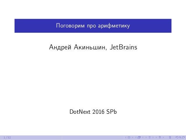 Поговорим про арифметику Андрей Акиньшин, JetBrains DotNext 2016 SPb 1/32