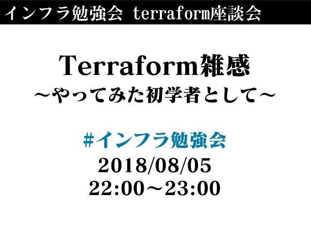 Terraform雑感 〜やってみた初学者として〜