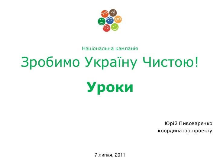 Національна кампаніяЗробимо Україну Чистою!        Уроки                                Юрій Пивоваренко                  ...