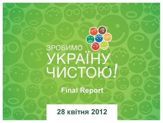Final Report28 квітня 2012