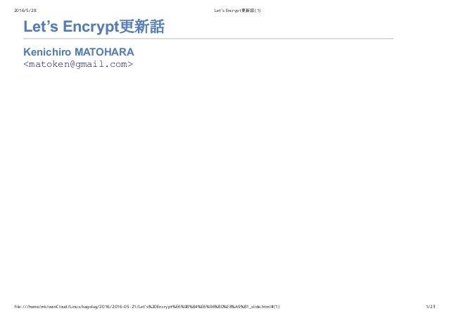 2016/5/28 Let's Encrypt更新話 (1) file:///home/mk/ownCloud/Linux/kagolug/2016/2016-05-21/Let's%20Encrypt%E6%9B%B4%E6%96%B0%E8...