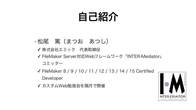 FileMaker ServerでLet's Encrypt Slide 2