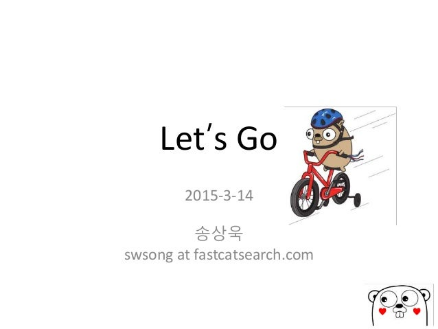 Let's Go 2015-3-14 송상욱 swsong at fastcatsearch.com ♥ ♥