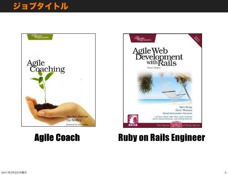 Agile Coach   Ruby on Rails Engineer2011   2   3                                          4
