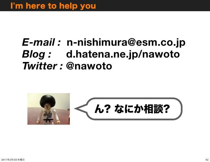 E-mail : n-nishimura@esm.co.jp               Blog : d.hatena.ne.jp/nawoto               Twitter : @nawoto2011   2   3     ...