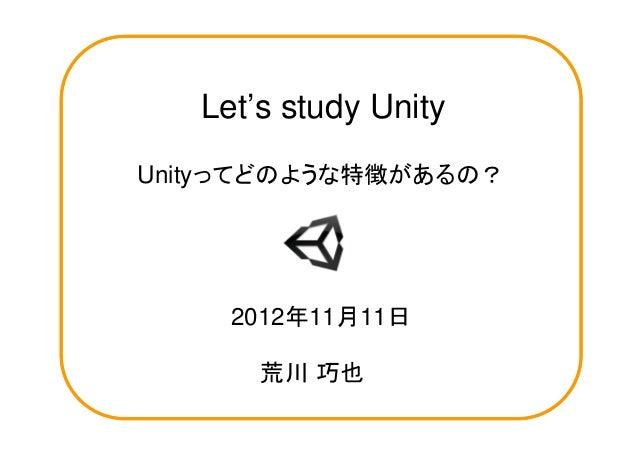 Let's study UnityUnityってどのような特徴があるの?     2012年11月11日       荒川 巧也