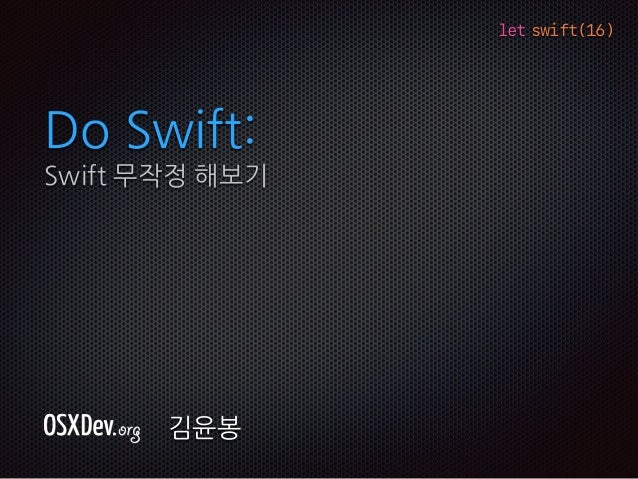 let swift(16) Do Swift: Swift 무작정 해보기 김윤봉