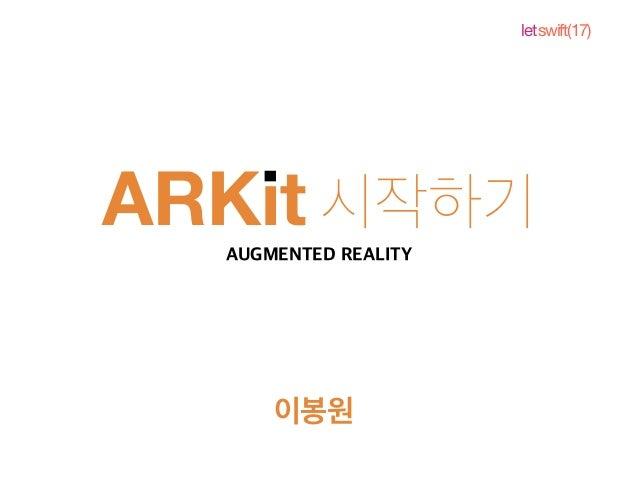 letswift(17) ARKit