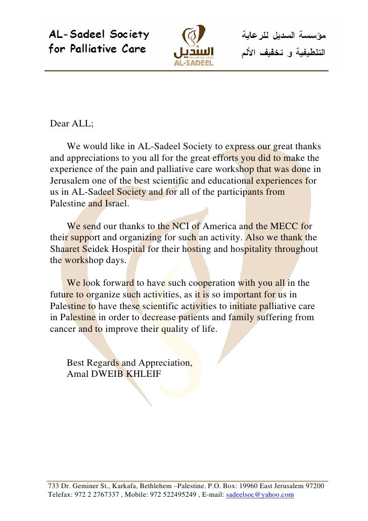 Dear ALL;       We would like in AL-Sadeel Society to express our great thanks and appreciations to you all for the great ...