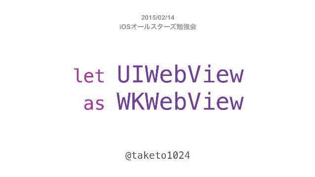 let UIWebView as WKWebView @taketo1024 2015/02/14 iOSオールスターズ勉強会