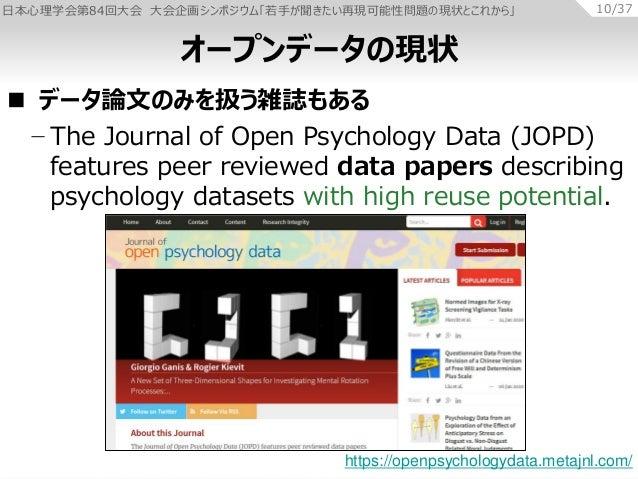 日本心理学会第84回大会 大会企画シンポジウム「若手が聞きたい再現可能性問題の現状とこれから」 10/37  データ論文のみを扱う雑誌もある − The Journal of Open Psychology Data (JOPD) featu...