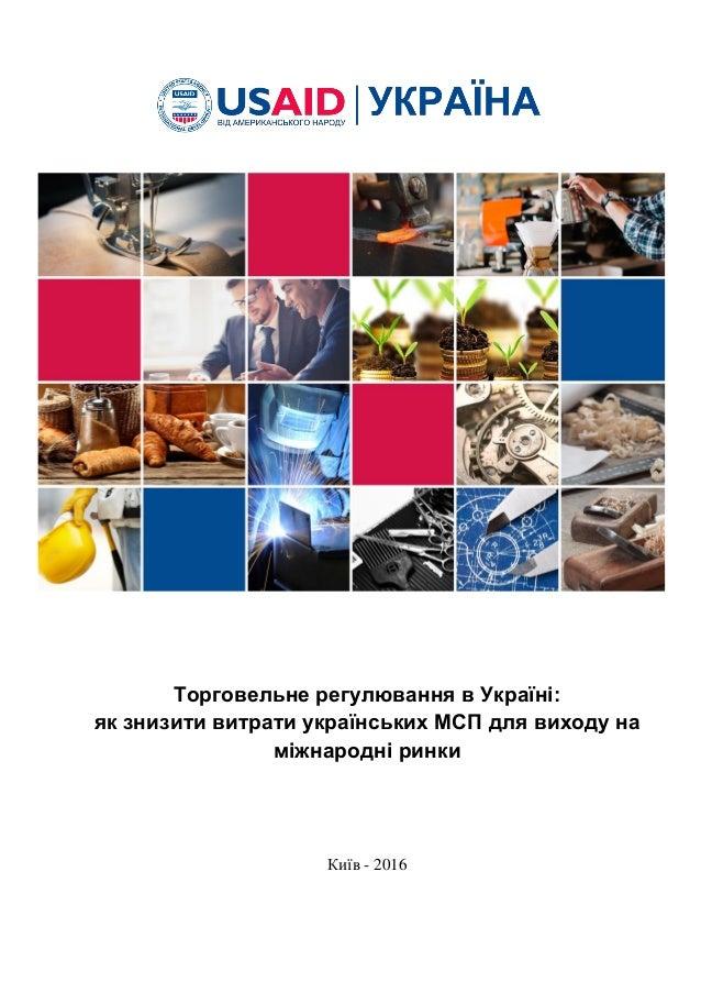 Торговельне регулювання в Україні: як знизити витрати українських МСП для виходу на міжнародні ринки Київ - 2016