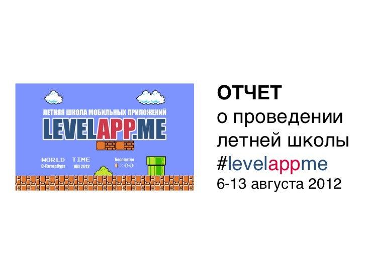ОТЧЕТо проведениилетней школы#levelappme6-13 августа 2012