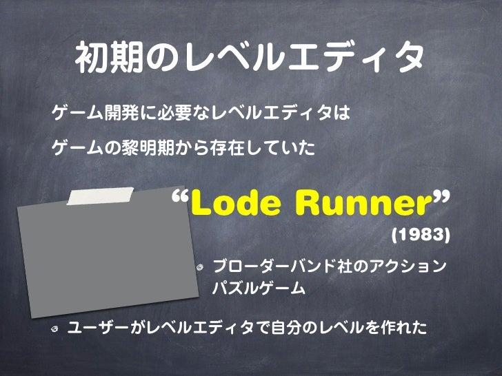 """初期のレベルエディタゲーム開発に必要なレベルエディタはゲームの黎明期から存在していた      """"Lode Runner""""                    (1983)         ブローダーバンド社のアクション         パズ..."""