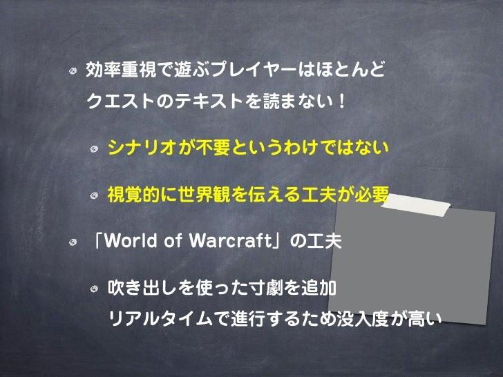 効率重視で遊ぶプレイヤーはほとんどクエストのテキストを読まない! シナリオが不要というわけではない 視覚的に世界観を伝える工夫が必要「World of Warcraft」の工夫 吹き出しを使った寸劇を追加 リアルタイムで進行するため没入度が高い