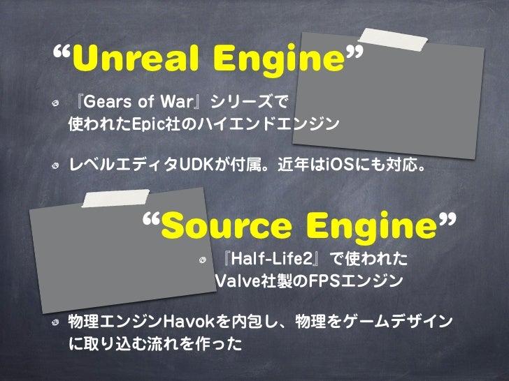 """""""Unreal Engine""""『Gears of War』シリーズで使われたEpic社のハイエンドエンジンレベルエディタUDKが付属。近年はiOSにも対応。     """"Source Engine""""          『Half-Life2』で使..."""