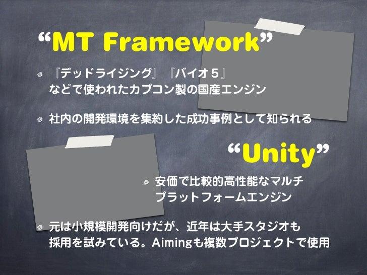 """MT Framework""『デッドライジング』『バイオ5』などで使われたカプコン製の国産エンジン社内の開発環境を集約した成功事例として知られる                 ""Unity""          安価で比較的高性能なマルチ   ..."