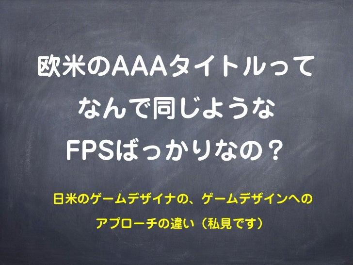 欧米のAAAタイトルって  なんで同じような FPSばっかりなの?日米のゲームデザイナの、ゲームデザインへの   アプローチの違い(私見です)