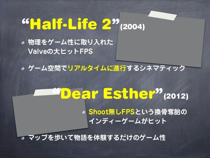 """""""Half-Life 2""""(2004) 物理をゲーム性に取り入れた Valveの大ヒットFPS ゲーム空間でリアルタイムに進行するシネマティック    """"Dear Esther""""(2012)          Shoot無しFPSという換骨奪胎..."""