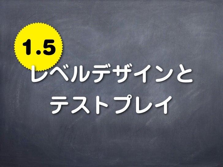 1.5 レベルデザインと  テストプレイ
