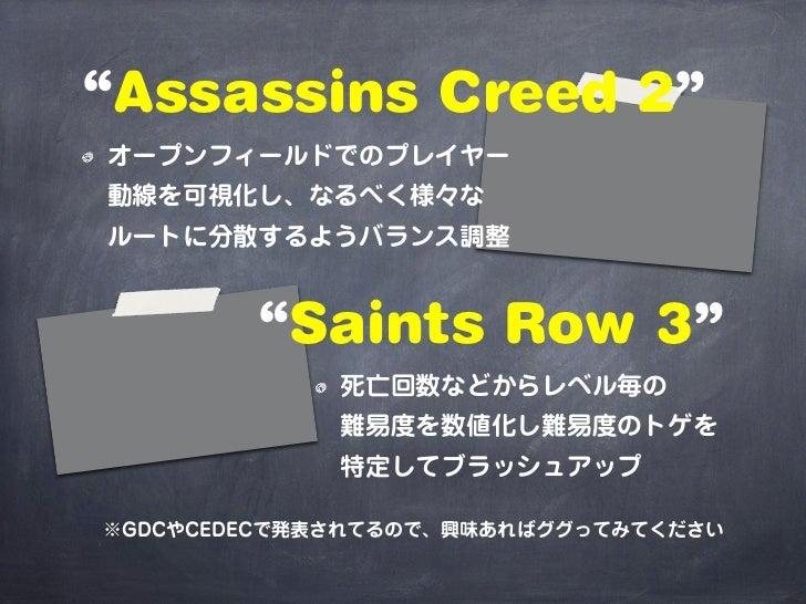 """""""Assassins Creed 2""""オープンフィールドでのプレイヤー動線を可視化し、なるべく様々なルートに分散するようバランス調整        """"Saints Row 3""""             死亡回数などからレベル毎の        ..."""