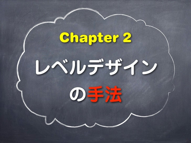 Chapter 2レベルデザイン  の手法