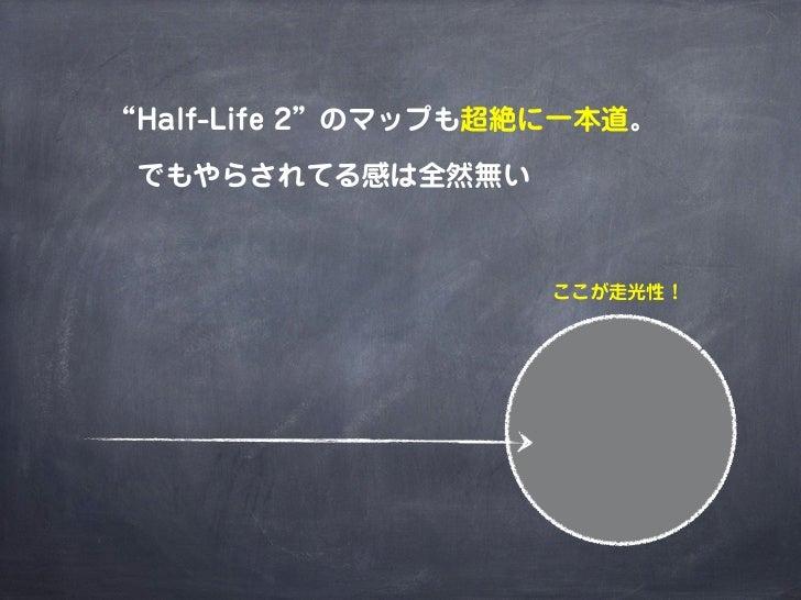 """""""Half-Life 2""""のマップも超絶に一本道。でもやらされてる感は全然無い                    ここが走光性!"""