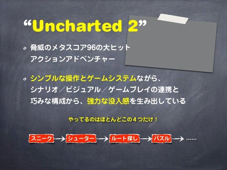 """""""Uncharted 2""""脅威のメタスコア96の大ヒットアクションアドベンチャーシンプルな操作とゲームシステムながら、シナリオ/ビジュアル/ゲームプレイの連携と巧みな構成から、強力な没入感を生み出している       やってるのはほとんどこの4..."""