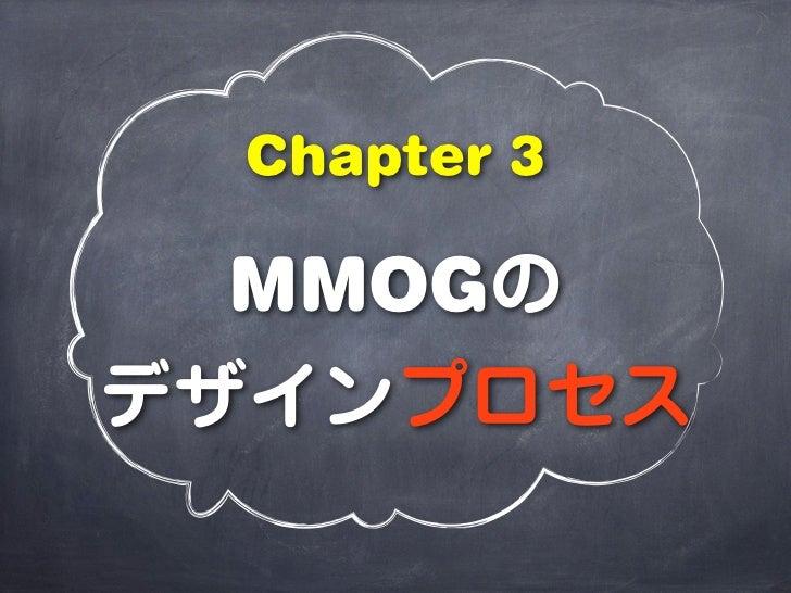 Chapter 3 MMOGのデザインプロセス